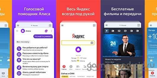 Голосовой помощник Алиса с Яндекс браузером на Андроид