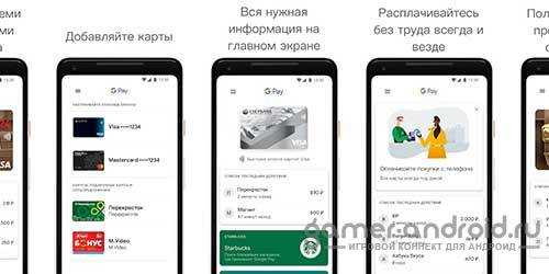 Плати телефоном Google Pay бесконтактная оплата на Андроид