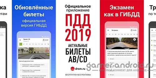 Билеты ПДД 2019 (А,В,C,D) и Экзамен от ГИБДД на Андроид