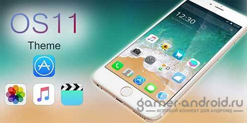 Classy New OS 11 Iphone тема для Андроид