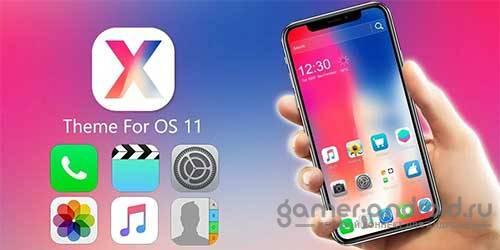 Делаем iPhone X из Андроид используя тему