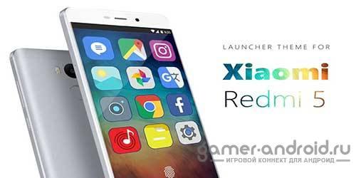 Тема в стиле Xiaomi Redmi 5 на Андроид