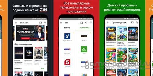 SPB TV Онлайн, телевизор, фильмы и сериалы на Андроид