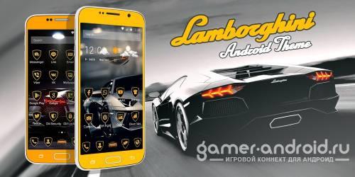 Тема Ламборджини для Андроид