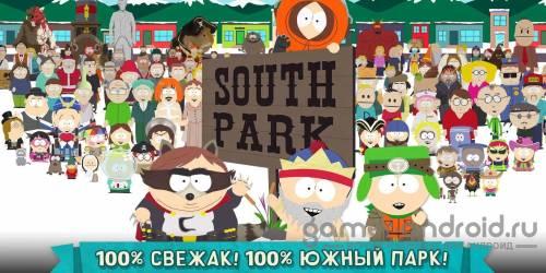 Южный Парк: Разрушитель Мобил для Андроид