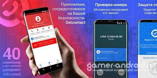 Блокировка спама Getcontact для Андроид