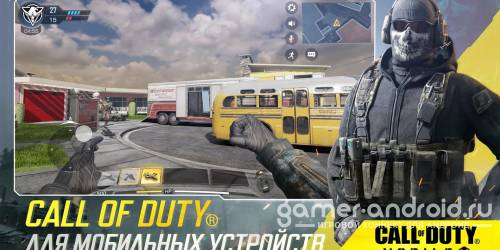 Call of Duty на телефон Андроид