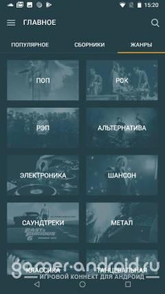 Zaycev – музыка и песни в mp3