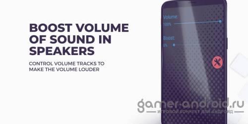 Громкий Усилитель Звука для Динамиков на Андроид