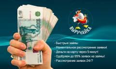 Выручайка - Займы онлайн до зарплаты