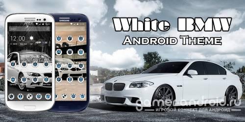 Белый БМВ - Авто Тема